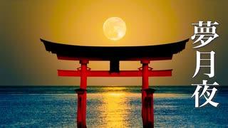 月夜物語【癒しBGM】美しく切ない、幻想的な音楽
