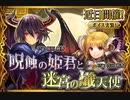 【神バハ】 呪蝕の姫君と迷宮の熾天使