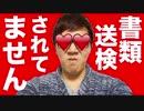 【悲報】オナキンが痴漢で書類送検!?されてません!デマです!