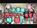 【単発】お手軽ブラウザゲーをする琴葉 さん、ハイ!【VOICEROID実況】