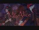 【リリィジュリア・辺音ライア♀】Mr.Alice【UTAUカバー】