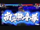 「北斗の拳」ゲームのGOLAN編 比較してみた(真・北斗無双/北斗リバイブ)