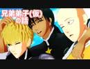 【MMDワンパンマン】兄弟弟子(仮)の話【MMD杯ZERO2参加動画】