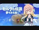 【桜乃そら】ゼルダの伝説 夢をみる島 ~2章~【VOICEROID実況】