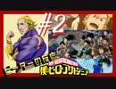 【海外の反応 アニメ】 僕のヒーローアカデミア 4期 2話 ヒロアカ My Hero Academia ss 4 ep 2 アニメリアクション