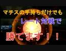 【ポケモンUSM】マチスの手持ちだけでレート対戦Part3