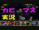 【星のカービィスーパーデラックス】6つの物語を実況プレイ part 14