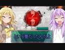 【三国志大戦】ボイスロイドだよ!?全員?集合!01