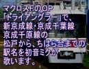 初音ミクがマクロスFのOPで新京成線・京成千葉線・千原線の駅名歌う
