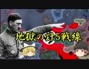 【hoi4】独ソ同盟で大戦を生き残れ!#2【ゆっくり実況】