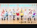 【絢瀬絵里生誕祭2019】LONELIEST BABY 【踊ってみた】