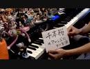 「千本桜」のピアノアレンジについてお話する動画 part3