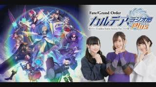 Fate/Grand Order カルデア・ラジオ局Plus(地上波版)2019年10月20日#029