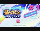 敵を味方にするピンクボール【星のカービィ スターアライズ】#1