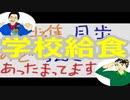 【ラジオ】日進月歩ののどちんこあったまってますか?~給食でフカヒレ?~