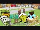 【週刊Minecraft】最強の匠は俺だ!絶望的センス4人衆がカオス実況!#23【4人実況】