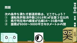 【箱盛】都道府県クイズ生活(143日目)2019年10月20日