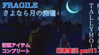 □■FRAGILE~さよなら月の廃墟~を実況プレイ part11【姉弟実況】
