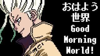 ファミコン音源・Dr.STONE OP『Good Morning World!』