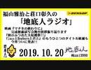 福山雅治と荘口彰久の「地底人ラジオ」  2019.10.20