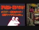 【怖い話】神戸市北区の一軒家いらないか?彡(゚)(゚)「一軒家がタダ! 絶対ウソやろこんなん」