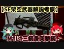 【SF架空武器ゆっくり解説】装弾数1000発? M1L1三銃身突撃銃 ザ・グリード 第2回
