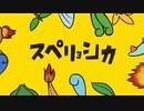 【一人でわいわい】スペリョ.シ.カ【歌ってみた】ver.yuera