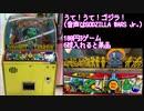【景品ゲーム】 うて!うて!!ゴジラ