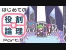 【ポケモンUSM】初めての役割論理Part.9 最強決定戦【vsイレベン】