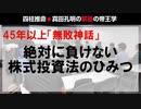 【無敗神話45年】絶対に負けない株式投資法のひみつ