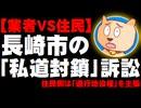 【業者VS住民】長崎の私道封鎖問題はどっちが勝つ?- 住民側は「通行地役権」を主張