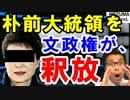 韓国朴前大統領が「文在寅政権の総選挙カード」として最悪の形で利用され完全に法治が崩壊…【海外の反応】