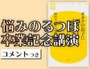 #304 [コメント付]驚異の2時間トーク!朝日新聞「悩みのるつぼ」卒業記念講演(4.65)