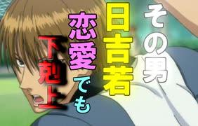 【ドキサバ全員恋愛宣言】好きな言葉は…「下剋上だっ」! 日吉若part.2【テニスの王子様】