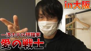 一流ホテル評論家「愛の戦士」in大阪 心斎橋