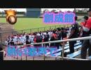 創成館の応援!!サガン鳥栖「熱い歌声で」!!第145回九州高校野球!!