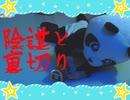 魔法笑女マジカル☆うっちー#69 内田彩 ポノン【ダイジェスト】