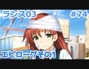 【毎日実況】ランス全シリーズクリアを目指して Part74(番外編1)【ランス03】