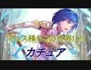 【FEヒーローズ】ファイアーエムブレム Echoes - 冷静な次女 カチュア 【Fire Emblem Heroes ファイアーエムブレムヒーローズ】