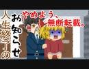 【ゆっくり茶番】動画を無断転載したら人生終わり!!?