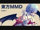 【東方MMD】御冗談を【小ネタ】