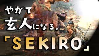 【SEKIRO-隻狼-】やがて玄人になる。【平田屋敷中ボスリベンジ】実況(10)