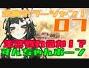 【MHW:I】太刀ずん子の気楽なアイスボーン#07【Voiceroid実況】ラージャン編!