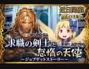 【神バハ】 求職の剣士と怠惰の天使
