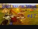 '19GW北海道ツーリング#17■北海道最終日 富良野~[F700GS Mvlog]
