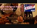 hide with Spread Beaver/ピンクスパイダー/ギターで弾いてみた