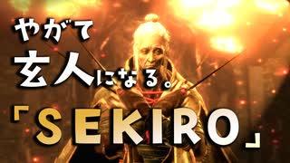 【SEKIRO-隻狼-】やがて玄人になる。【お蝶倒せば、玄人になれるかな?】実況(11)