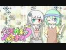 【ポケモンUSM】幻天神楽はメルヘンチック?その3【vs吉丸】