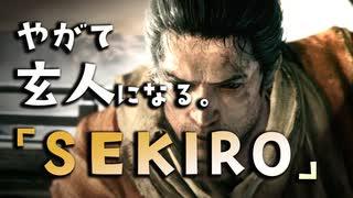 【SEKIRO-隻狼-】やがて玄人になる。【佐瀬甚助の居合は気合だYO!!】実況(12)
