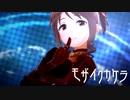 【デレステMAD】モザイクカケラ 三船美優カバー 3Dリッチ【バンナムフェス最高!】